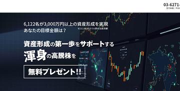 マネージャーの口コミ検証 投資顧問口コミ.jp