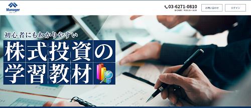 マネージャーの口コミ検証結果 投資顧問口コミ.jp