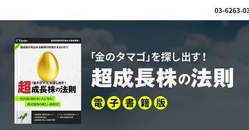 ファクターの口コミ検証 投資顧問口コミ.JP