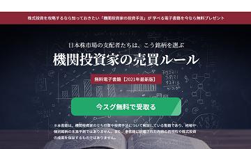 豊投資顧問の口コミ検証 投資顧問口コミ.jp