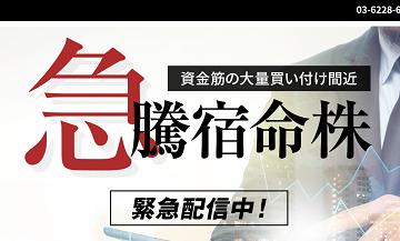 ダイレクトの検証結果 投資顧問口コミ.jp