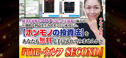THEウルフの口コミ検証 投資顧問口コミ.jp