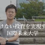国際未来大学の口コミ検証 投資顧問口コミ.jp