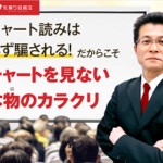 先乗り投資法の口コミ検証 投資顧問口コミ.jp