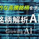 グローイングAIの検証記事 投資顧問口コミ.jp