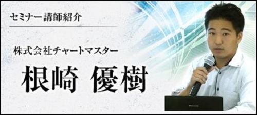 根崎優樹のプロフィール