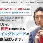 スイングトレードマスタークラブの口コミ検証 投資顧問口コミ.jp
