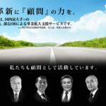 顧問名鑑の口コミ検証 投資顧問口コミ.jp